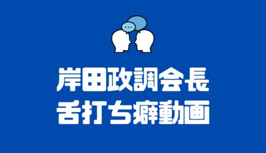 岸田政調会長の舌打ち動画はある?話す時のクセに不満の声多数!