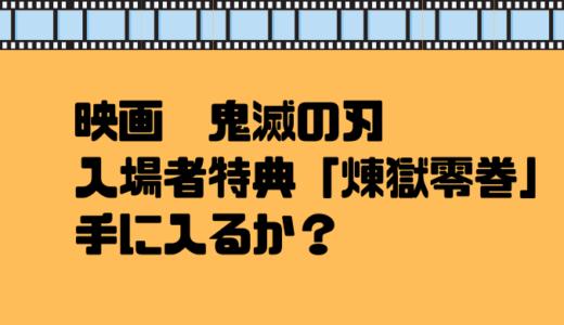映画「鬼滅の刃」入場者特典の煉獄零巻は手に入るか?配布映画館はどこ?