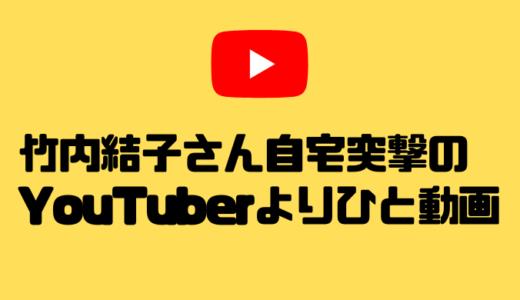 竹内結子の自宅に突撃したYouTuberよりひとって誰?動画とプロフ紹介!