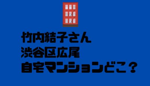 竹内結子の渋谷区の自宅はどこ?場所は広尾の高級住宅街って本当?!