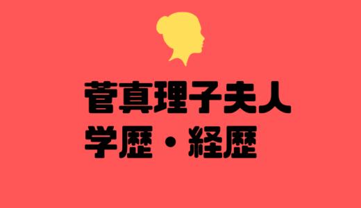 菅真理子夫人の顔画像と学歴・経歴は?菅義偉の嫁は夫を支える昭和女性?!