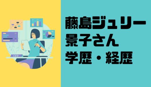 藤島ジュリー景子の学歴・経歴は?若い頃は金八先生の子役だった!