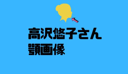 山口達也の元嫁・高沢悠子の顎の画像は?整形や加工疑惑は本当か?