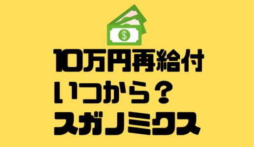 10万円再給付はいつから?菅首相示唆!スガノミクスに国民から期待の声!