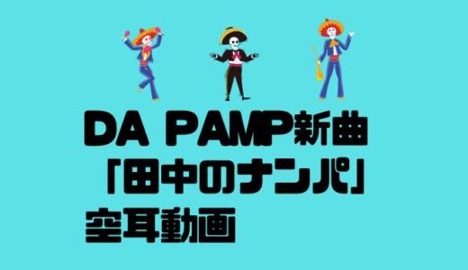 ISSAの新曲が「田中のナンパ」に聞こえる動画は?スッキリで話題!
