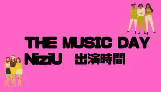 THEMUSICDAY2020のNiziU出演時間は何時?テレビ初歌唱で話題!
