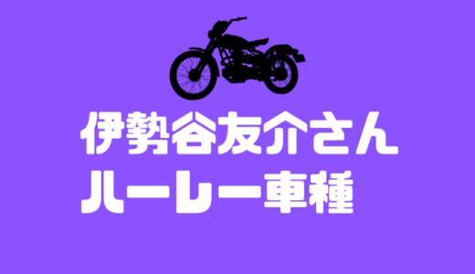 伊勢谷友介のバイク・ハーレーの車種と画像は?RGツーリングクラブ所属だった