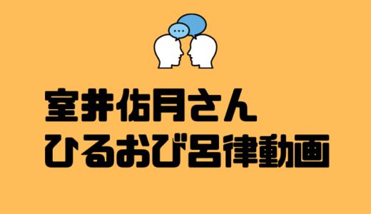 室井佑月の呂律がヤバい動画は?ひるおび10月8日で心配の声殺到