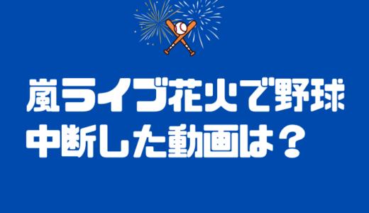 嵐ライブの花火で野球中断した動画は?ジャニーズ謝罪で話題!