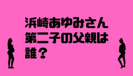 浜崎あゆみ第二子の父親は誰?ペイこと荒木俊平という噂は本当か?
