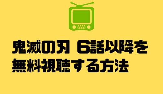 鬼滅の刃6話以降の無料視聴方法は?テレビ放送の続きが気になる!