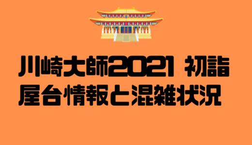 川崎大師初詣2021の屋台出店時間は?混雑状況も気になる!