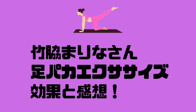 効果 竹脇まりな ダンス